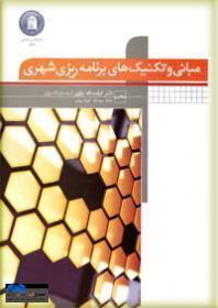 دانلود خلاصه کتاب مبانی و تکنیک های برنامه ریزی نوشته کرامت الله زیاری www.memarcad.ir