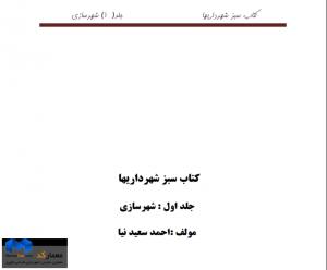 دانلود کتاب سبز شهرداری ها جلد www.memarcad.ir1